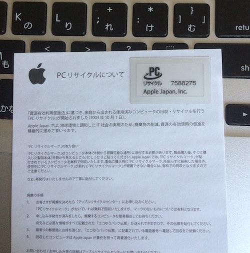 MacPCリサイクルマーク