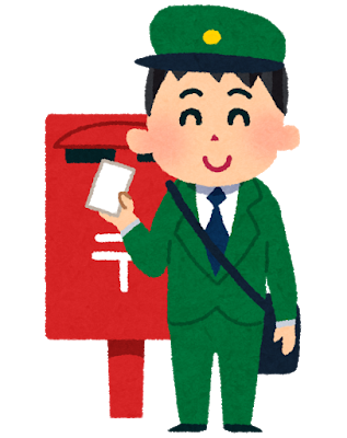 郵便局の転送届