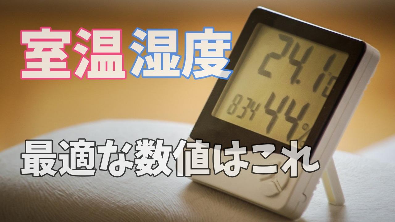 室温湿度の最適な数値は