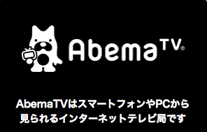https://abema.tv/
