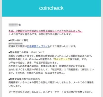 【Coincheck】ハガキを発送
