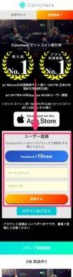 コインチェックユーザー登録