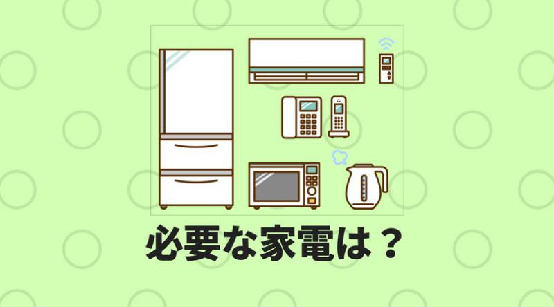 一人暮らしの新生活に必要な家電と費用