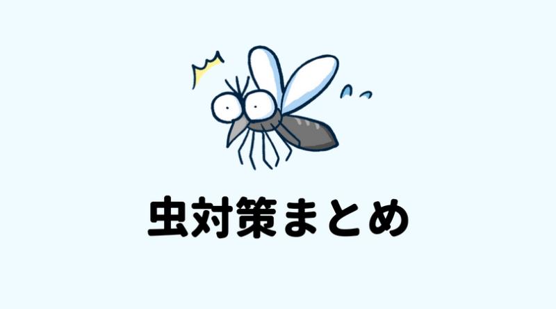 虫対策まとめ