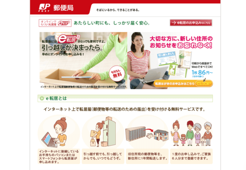 post.japanpost.jpetn転居届けの出し方(インターネット)