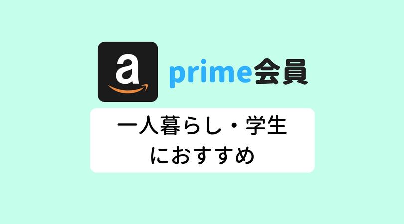 Amazonprime会員一人暮らし学生