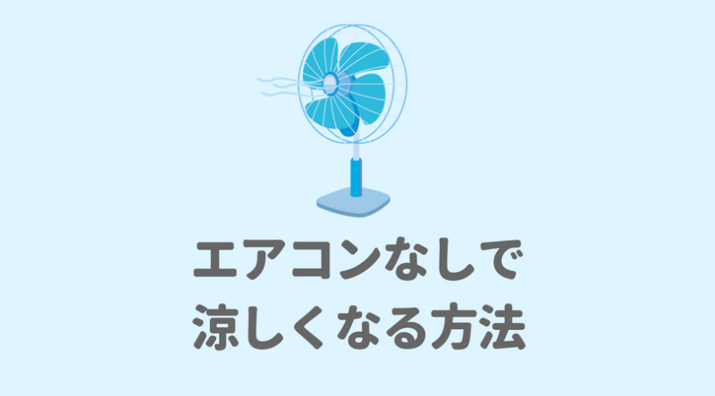クーラー・エアコンのない部屋の暑さ対策