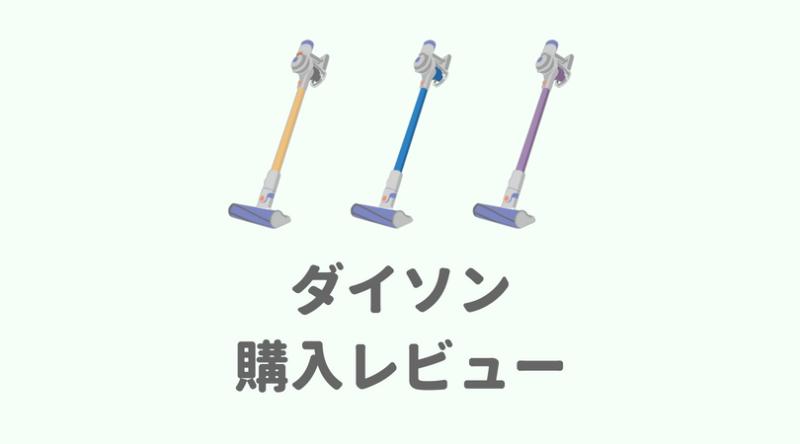 ダイソン【Dyson V7 Fluffy】コードレス掃除機