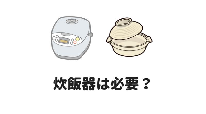 炊飯器は必要?