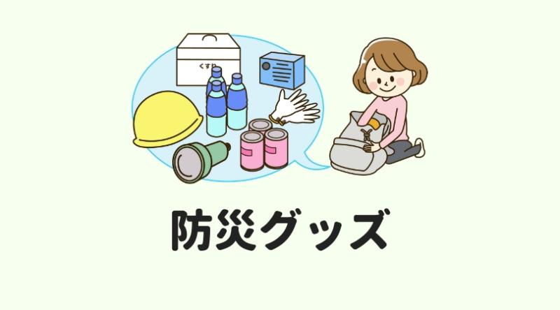 【防災用品】停電の体験