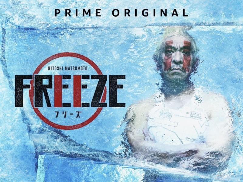 松本人志freezeamazon